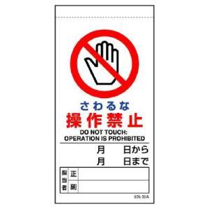 ユニット マグネット入ビニール標識 805-30A さわるな操作禁止|midorianzen-com