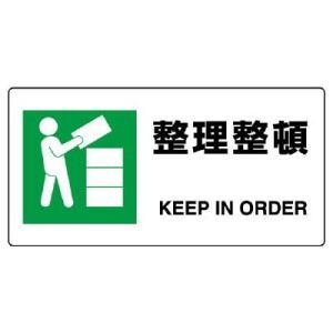 ユニット JIS規格標識 818-16A 整理整頓|midorianzen-com
