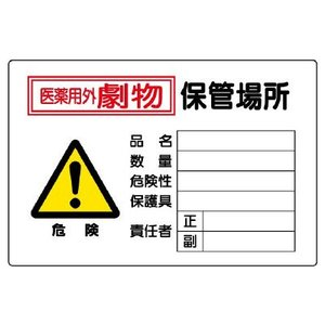 ユニット 有害物質標識 814-69A 危険 医薬用外劇物 保管場所|midorianzen-com