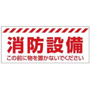 ユニット 863-679 消防設備ステッカー|midorianzen-com