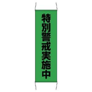 ユニット たれ幕 823-402 特別警戒中 小 防犯・警戒用品|midorianzen-com