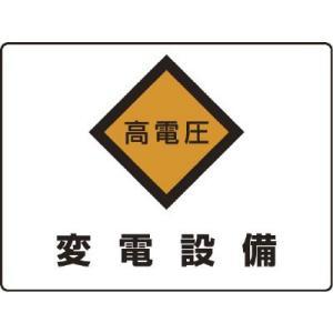 ユニット 危険標識 804-63A 高電圧 変電設備|midorianzen-com