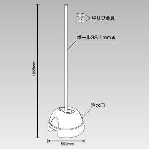 ユニット 3WAYベース ポールセット 834-021 38.1φ 平リブ用|midorianzen-com