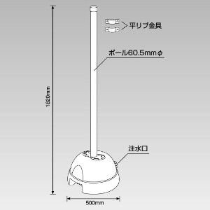 ユニット 3WAYベース ポールセット 834-023 60.5φ 平リブ用|midorianzen-com