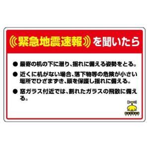 ユニット 緊急地震速報標識 832-624 最寄の机の下に潜...