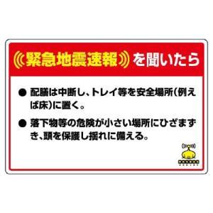 ユニット 緊急地震速報標識 832-625 配膳は中断し・・...