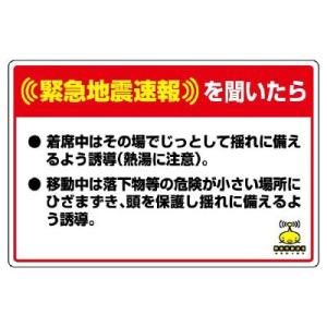 ユニット 緊急地震速報標識 832-626 着席中はその場で...