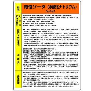 ユニット 特定化学物質等標識 815-12A 苛性ソーダ|midorianzen-com