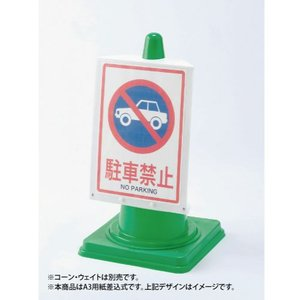 ユニット 標識 コーン 表示ボード コーンサインポケットボード 834-471 A3タテ|midorianzen-com