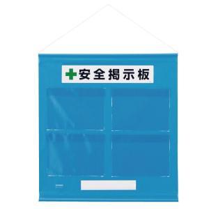 ユニット フリー掲示板 464-06B 防雨型 A4ヨコ×4枚タイプ 青|midorianzen-com