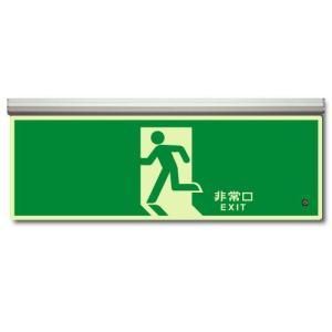 高輝度蓄光式誘導標識 避難口 天井用 ルミット 836-010|midorianzen-com