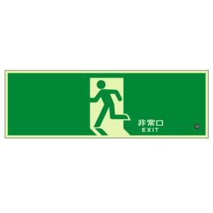 高輝度蓄光式誘導標識 避難口 表示板のみ ルミット 836-011|midorianzen-com
