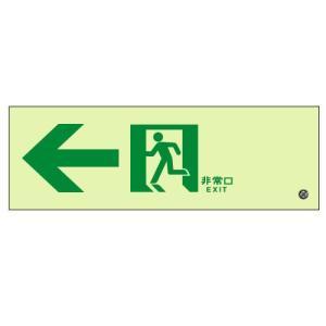 高輝度蓄光式誘導標識 通路誘導左矢印 表示板のみ ルミット 836-031|midorianzen-com