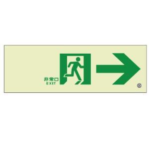 高輝度蓄光式誘導標識 通路誘導右矢印 表示板のみ ルミット 836-041|midorianzen-com