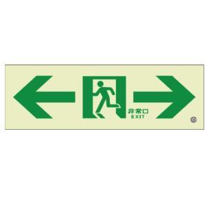 高輝度蓄光式誘導標識 通路誘導両矢印 表示板のみ ルミット 836-051|midorianzen-com
