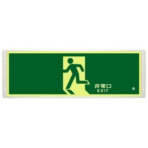 高輝度蓄光式誘導標識 避難口 壁用 ルミノーバ(アルミフレーム付) FRG-AP01|midorianzen-com
