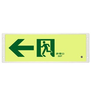 高輝度蓄光式誘導標識 通路左矢印 壁用 ルミノーバ(アルミフレーム付) FRG-AP07|midorianzen-com