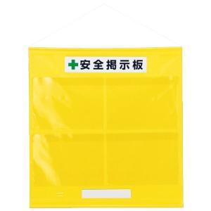 ユニット フリー掲示板 464-05Y 防雨型 A3ヨコ×4枚タイプ 黄|midorianzen-com