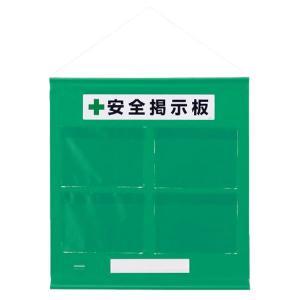 ユニット フリー掲示板 464-06G 防雨型 A4ヨコ×4枚タイプ 緑|midorianzen-com