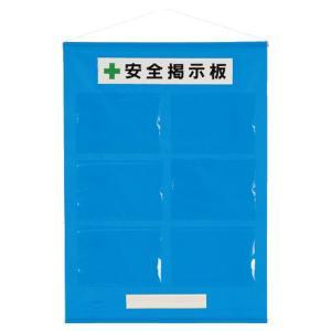 ユニット フリー掲示板 464-07B A4ヨコ×6枚タイプ 青|midorianzen-com