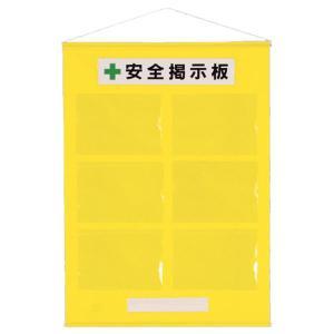 ユニット フリー掲示板 464-07Y A4ヨコ×6枚タイプ 黄|midorianzen-com
