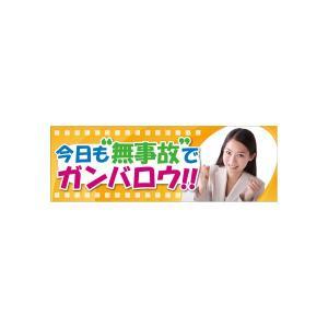 スーパージャンボスクリーン 920-09A 今日も無事故で… (メッシュ)|midorianzen-com