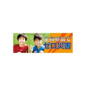 スーパージャンボスクリーン 920-33A 全員参加でゼロ災害 (メッシュ)|midorianzen-com