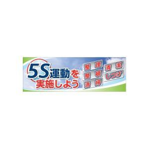 スーパージャンボスクリーン 920-41A 5S運動を実施しよう (メッシュ)|midorianzen-com