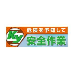 スーパージャンボスクリーン 920-47A 危険を予知して安全作業 (メッシュ)|midorianzen-com