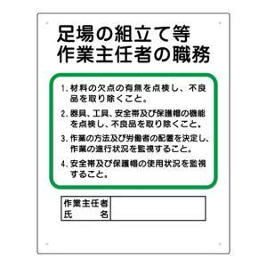作業主任者職務板 356-04B 足場の組立等|midorianzen-com