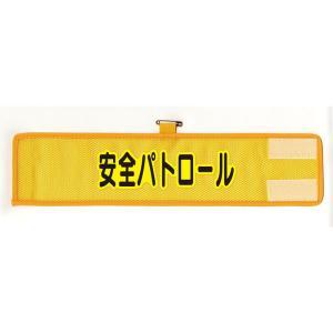 メッシュ腕章 HO-201A 安全パトロール 現場|midorianzen-com
