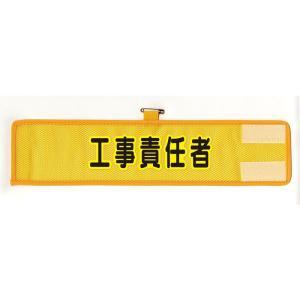 メッシュ腕章 HO-202A 工事責任者 現場|midorianzen-com