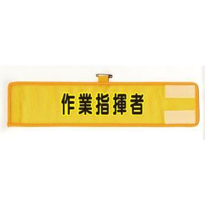 メッシュ腕章 HO-203A 作業指揮者 現場|midorianzen-com