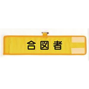 メッシュ腕章 HO-204A 合図者 現場|midorianzen-com