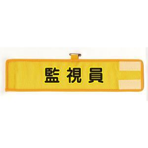 メッシュ腕章 HO-205A 監視員 現場|midorianzen-com