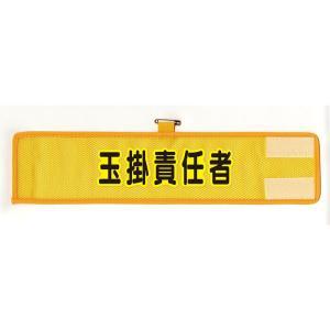 メッシュ腕章 HO-206A 玉掛責任者 現場|midorianzen-com