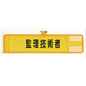 メッシュ腕章 HO-207A 監理技術者 現場|midorianzen-com