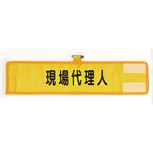 メッシュ腕章 HO-208A 現場代理人 現場|midorianzen-com