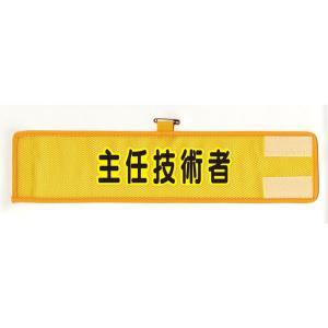 メッシュ腕章 HO-209A 主任技術者 現場|midorianzen-com