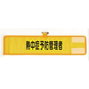 熱中対策 メッシュ腕章 HO-210 熱中症予防管理者 現場 作業用 UNIT ユニット|midorianzen-com