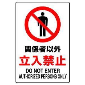 ユニット JIS規格ステッカー 802-022A 関係者以外立入禁止|midorianzen-com