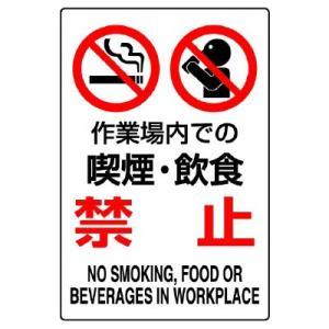 ユニット JIS規格ステッカー 802-272A 作業場内での喫煙・飲酒禁止|midorianzen-com