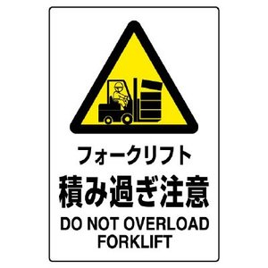 ユニット JIS規格標識 802-521A フォークリフト積み過ぎ注意|midorianzen-com