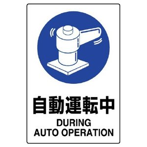 ユニット JIS規格標識 802-701A 自動運転中|midorianzen-com