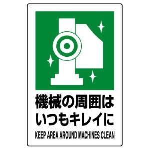 ユニット JIS規格標識 802-831A 機械ノ周囲はいつもキレイに|midorianzen-com