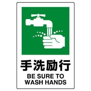 ユニット JIS規格標識 802-841A 手洗励行|midorianzen-com
