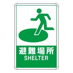 ユニット 避難誘導標識 反射看板 824-74B 避難場所(大)|midorianzen-com
