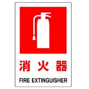 ユニット JIS規格標識 826-28B 消火器(大)|midorianzen-com