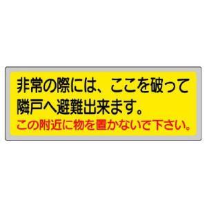 ユニット 消防標識 319-50 非常の際には、ここを破って…|midorianzen-com