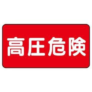 ユニット 危険標識 325-19 (ヨコ)高圧危険 5枚1組|midorianzen-com